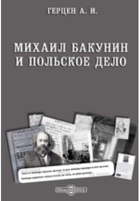 Михаил Бакунин и польское дело