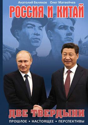 Россия и Китай. Две твердыни