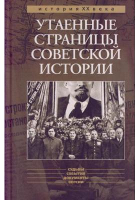 Утаенные страницы советской истории : 3-е издание