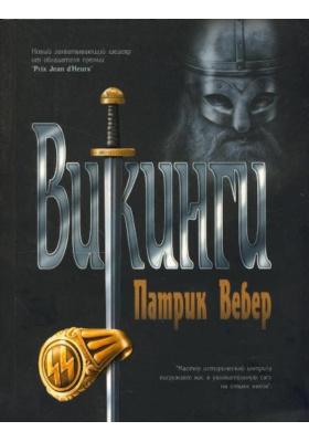 Викинги = Vikings : Роман