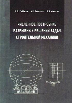 Численное построение разрывных решений задач строительной механики: учебное пособие