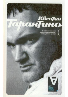 Квентин Тарантино. Интервью = Quentin Tarantino. Interviews