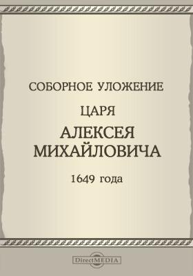 Соборное уложение царя Алексея Михайловича 1649 года