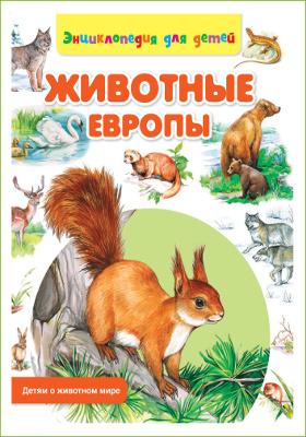 Животные Европы : энциклопедия для детей
