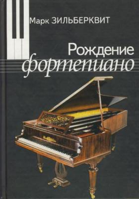 Рождение фортепиано
