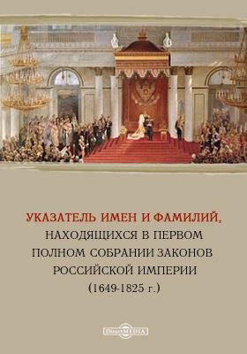 Указатель имен и фамилий, находящихся в первом Полном собрании законов Российской империи. (1649-1825 г.)