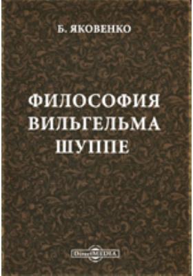 Философия Вильгельма Шуппе
