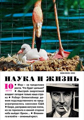 Наука и Жизнь: журнал. 2015. № 10