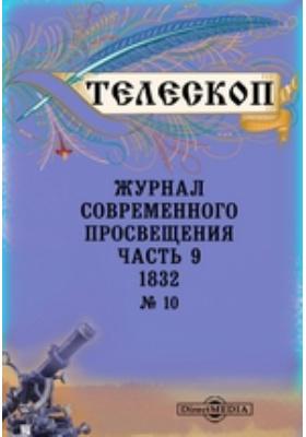 Телескоп. Журнал современного просвещения: журнал. 1832. № 10, Ч. 9