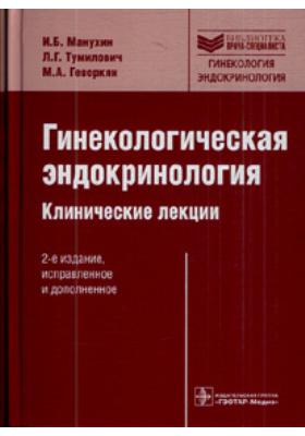 Гинекологическая эндокринология. Клинические лекции : Руководство для врачей. 2-е издание, исправленное и дополненное