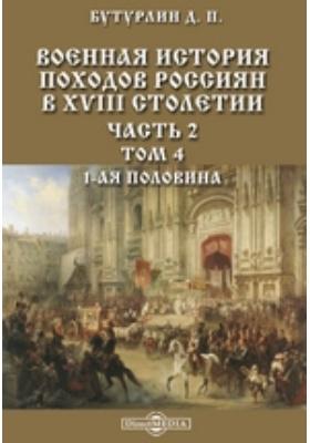 Военная история походов россиян в XVIII столетии 1-ая половина, Ч. 2. Том 4