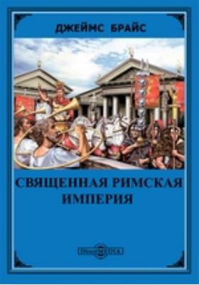 Священная Римская империя: монография