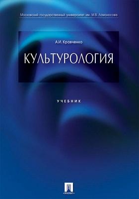 Культурология: учебник