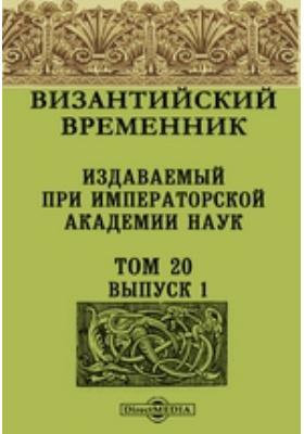 Византийский временник : издаваемый при Императорской Академии Наук: журнал. 1913. Т. 20, Вып. 1