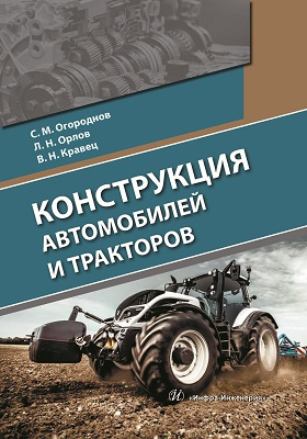 Конструкция автомобилей и тракторов: учебник