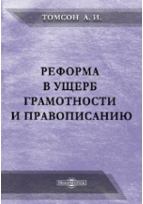Реформа в ущерб грамотности и правописанию