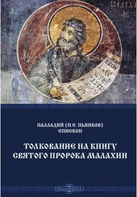 Толкование на книгу св. пророка Малахии