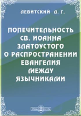 Попечительность св. Иоанна Златоустого о распространении Евангелия между язычниками: публицистика