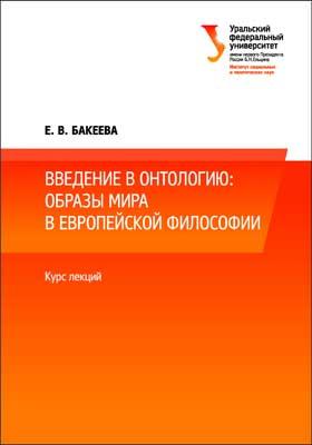Введение в онтологию: образы мира в европейской философии : курс лекций: учебное пособие