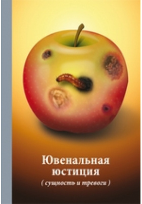 О проблемах ювенальной юстиции. Материалы круглого стола: сборник материалов