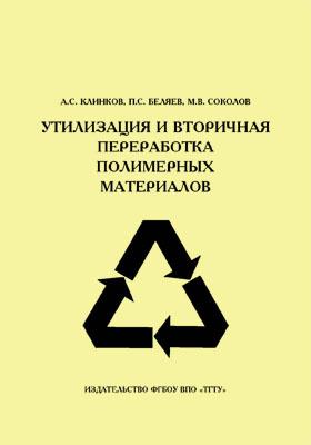 Утилизация и вторичная переработка полимерных материалов