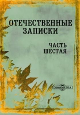 Отечественные записки. 1821, Ч. 6