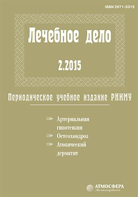 Лечебное дело : периодическое учебное издание РНИМУ: журнал. 2015. № 2