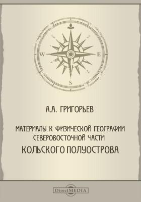 Труды Совета по изучению производительных сил : Материалы к физической географии северо-восточной части Кольского полуострова