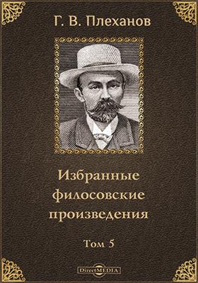 Избранные философские произведения. Т. 5