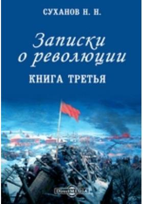 Записки о революции. Книга третья: монография