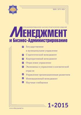 Менеджмент и Бизнес-Администрирование: научно-практическое издание. 2015. № 1