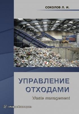 Управление отходами (waste management): учебное пособие