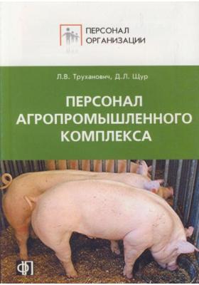 Персонал агропромышленного комплекса : Должностные и производственные инструкции