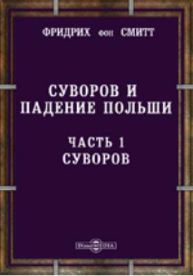 Суворов и падение Польши, Ч. 1. Суворов