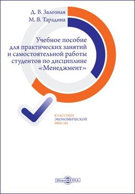 Учебное пособие для практических занятий и самостоятельной работы студентов по дисциплине «Менеджмент»: учебное пособие