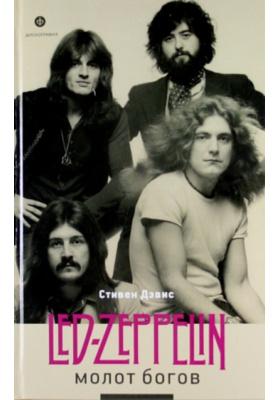 Молот богов. Сага о Led Zeppelin = Hammer of the Gods: The Led Zeppelin Saga