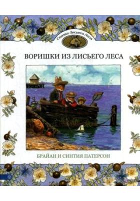 Воришки из Лисьего Леса = The Foxwood Smugglers : 2-е издание, исправленное