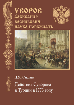 Действия Суворова в Турции в 1773 году