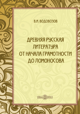 Древняя русская литература от начала грамотности до Ломоносова