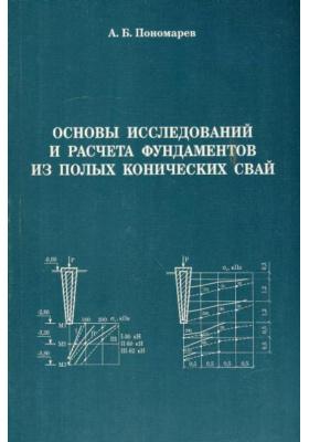 Основы исследований и расчета фундаментов из полых конических свай : Учебное пособие