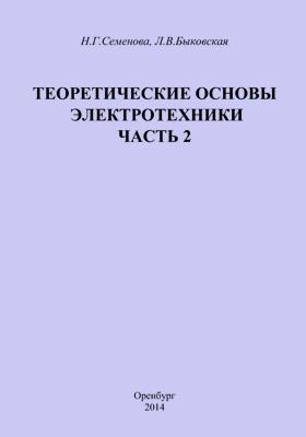 Теоретические основы электротехники: учебное пособие к лабораторному практикуму, Ч. 2