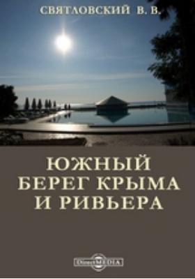 Южный берег Крыма и Ривьера