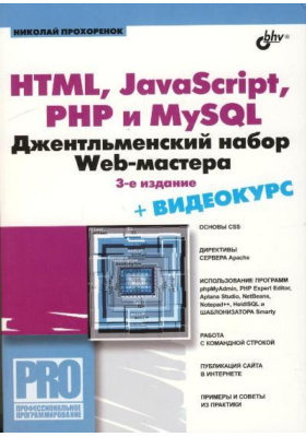 HTML, JavaScript, PHP и MySQL. Джентельменский набор Web-мастера : 3-е издание, переработанное и дополненное