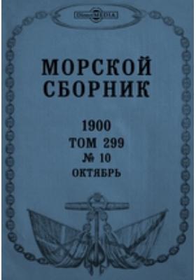 Морской сборник: журнал. 1900. Т. 299, № 10, Октябрь