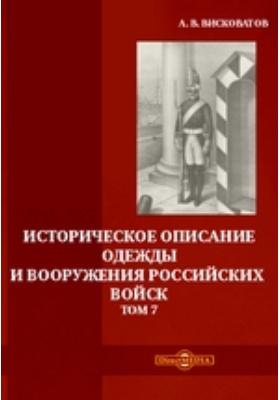 Историческое описание одежды и вооружения российских войск. Т. 7