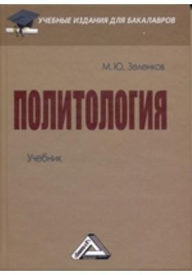 Политология: учебник для бакалавров