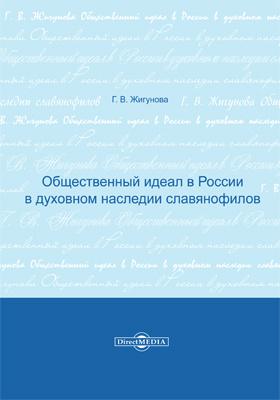 Общественный идеал в России в духовном наследии славянофилов: монография
