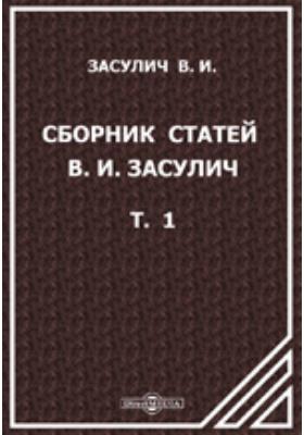 Сборник статей. Т. 1