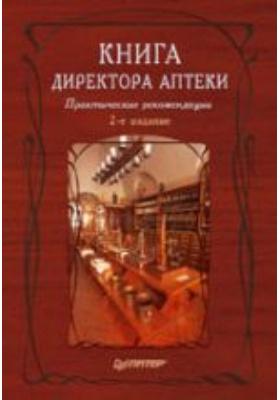 Книга директора аптеки. Практические рекомендации : 2-ое издание, переработанное и дополненное