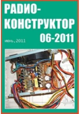 Радиоконструктор. 2011. № 6
